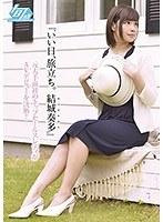 『いい日、旅立ち。 結城奏多』〜元大手商社のトップセールスレディがAVデビューを決断!〜 ダウンロード