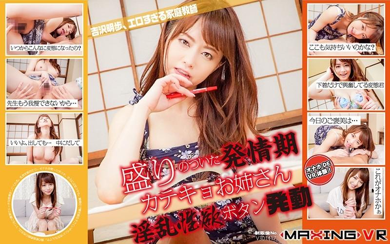 淫乱の先生、吉沢明歩出演の手コキ無料動画像。【VR】家庭教師の先生が痴女で淫乱すぎて僕のチンポをいじめてくる!