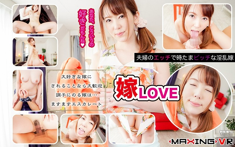 MXVR-015 [VR] Sometimes A Cute Couple's Horny Bitch Nasty Wife [Hatano Yui]