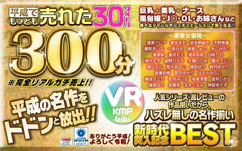【VR】平成でもっとも売れたbibiレーベル30タイトル300分/~ありがとう平成!よろしく令和!~ パッケージ画像
