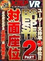 【VR】KMP VR 対面座位 SUPERBEST 2 ユーザー支持率No.1体位!! ダウンロード