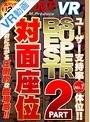 【VR】KMP VR 対面座位 SUPERBEST 2 ユーザー支持率No.1体位!!