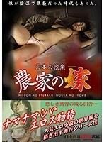 ー日本の悦楽ー 「農家の嫁」 ダウンロード