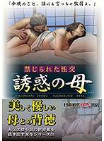 ー禁じられた性交ー 「誘惑の母」 ダウンロード