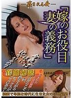 〜姦される女〜 「嫁のお役目 妻の義務」 ダウンロード
