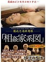 〜淫れた肉体関係〜 「相姦家系図」 ダウンロード