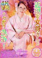 【VR】近視の女将さんとうっかり混浴美咲かんな【dovr-025】