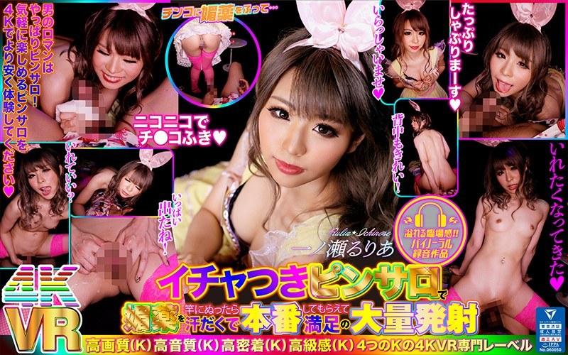 http://pics.dmm.co.jp/digital/video/h_1290dovr00030/h_1290dovr00030pl.jpg