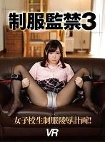 【VR】制服監禁3【fmaxvr-012】