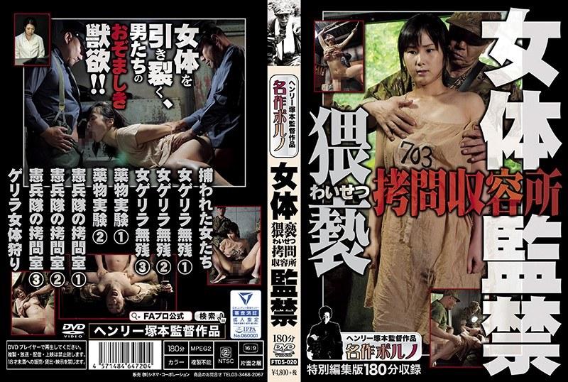 女体監禁 猥褻(わいせつ)拷問収容所 パッケージ画像