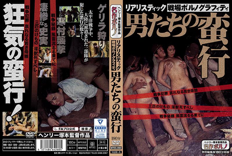 リアリスティック戦場ポルノグラフィティ 男たちの蛮行 パッケージ画像