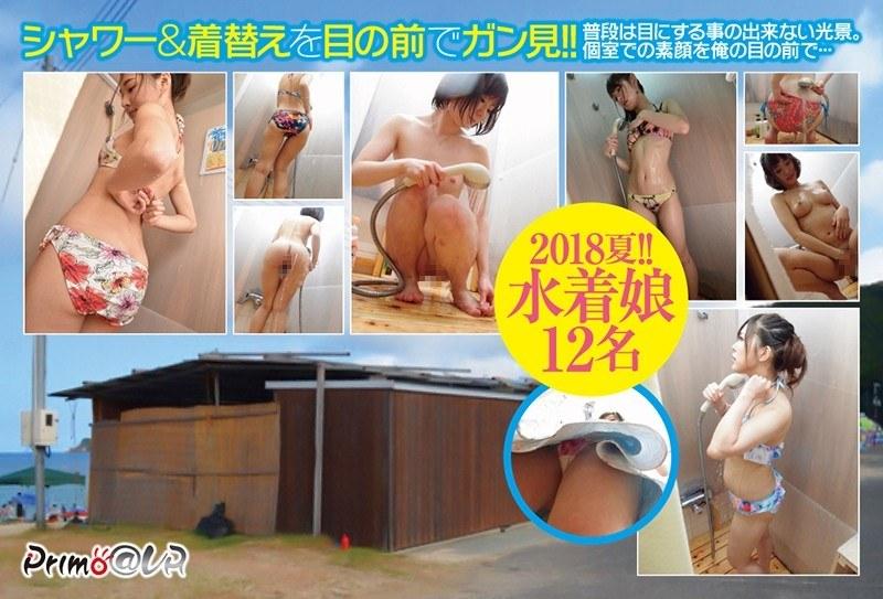 美乳の素人の盗撮無料動画像。【VR】シャワールーム盗撮 in 江ノ島海の家