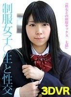 【VR】彼女との制服セックス 七緒