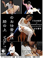 「「ママのお仕置きは膝の上」VOL.1 リアル妊婦22才エイジプレイ&超ドS女教師のハードスパンキングでおしおき!」のパッケージ画像