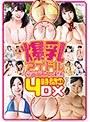 爆乳アイドル(秘)XX(チョメチョメ)極エロ動画4時間以上DX