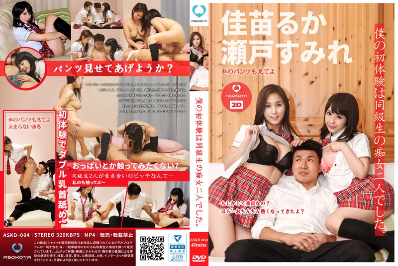 h_1329askd00004pl [FHD]askd-004 僕の初体験は同級生の痴女二人でした。