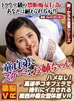 【VR】童貞弟とすけべなお姉ちゃん 前田可奈子