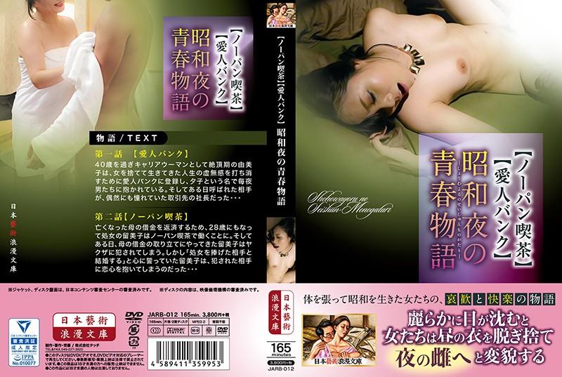【ノーパン喫茶】【愛人バンク】 昭和夜の青春物語 パッケージ画像