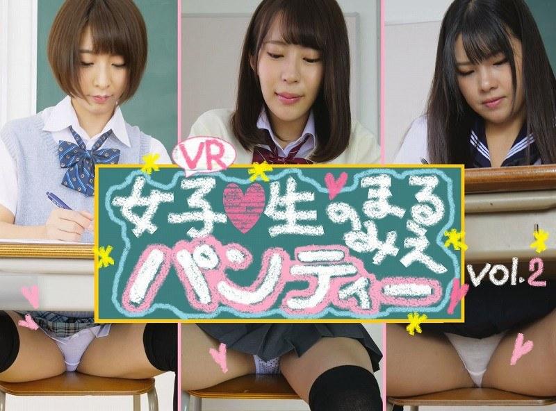 【VR】VR 女子●生のまるみえ パンティー vol.2 パッケージ画像