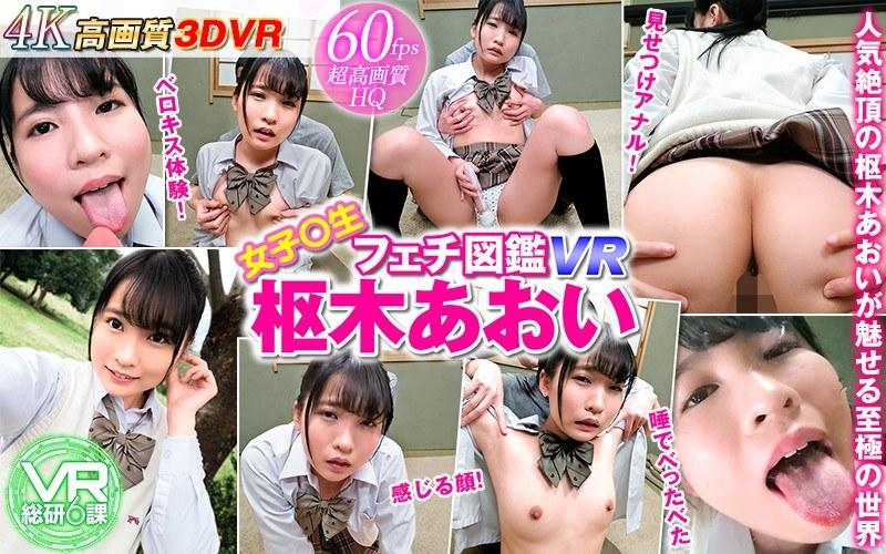 【VR】女子○生 フェチ図鑑VR 枢木あおい ジャケット画像