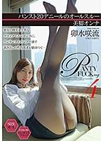パンスト20デニールのオールスル-美脚オンナ卯水咲流【kwp-004】