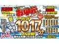 【VR】ノーカット1029分フル収録!暑中お見舞い大出血ベスト!!お中元スペシャル!!! 画像2