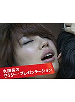 「女課長のセクシー・プレゼンテーション」のパッケージ画像