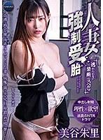 人妻強制受胎美谷朱里【gnax-010】