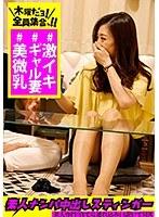 素人ナンパ中出しスティンガー 7 乳首ビンビン美人ギャル妻→連続激イキ!→大量潮吹き!!