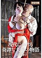 現代における奇譚な夫婦の物語三島奈津子【knmd-016】