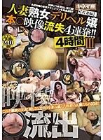 人妻熟女デリヘル嬢本○映像流失4連発!!III4時間【knmd-018】