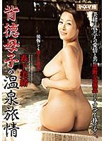 背徳母子の温泉旅情森下美緒【knmd-038】