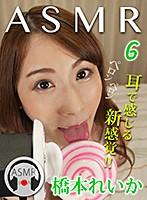 ASMR6橋本れいか【asmr-006】
