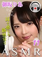 ASMR11御坂りあ【asmr-011】
