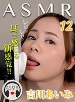 ASMR12吉川あいみ【asmr-012】