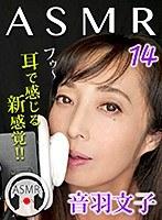ASMR14音羽文子【asmr-014】