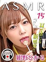 ASMR15紺野ひかる【asmr-015】