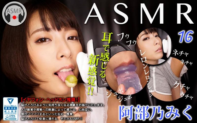 ASMR 16 阿部乃みく パッケージ画像