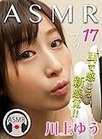 ASMR17川上ゆう【asmr-017】