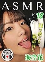 ASMR18海空花【asmr-018】