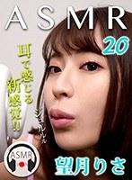 ASMR20望月りさ【asmr-020】