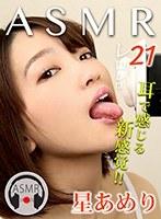 ASMR21星あめり【asmr-021】