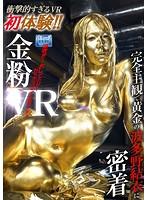 【VR】金粉VR完全主観で黄金の波多野結衣に密着【bvr-003】