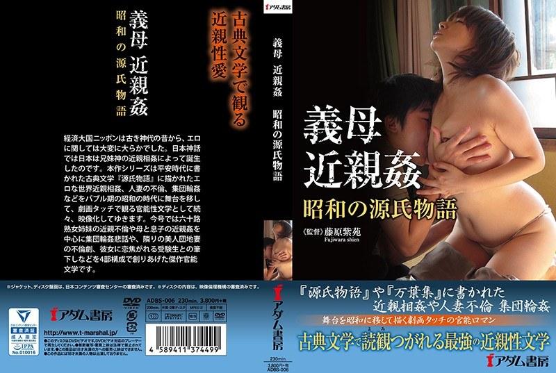 CENSORED [FHD]ADBS-006 義母 近親姦 昭和の源氏物語, AV Censored