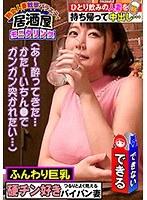 人妻観察バラエティ28 ふわっと柔らか巨乳妻はかた~いちんこが大好物!酔って感度倍増でイキまくりパイパンまんこに生中出し