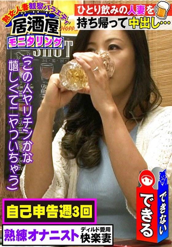 MEKO-591,人妻観察バラエティ3 小麦色健康的な奥様 美の秘訣はディルドオナニー!?