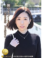 舞ワイフ〜セレブ倶楽部〜127【h_1378arso19127】