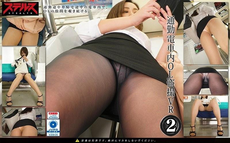 【VR】通勤電車内OL盗撮VR(2)