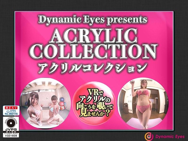 【VR】Dynamic Eyes アクリルコレクション ジャケット画像