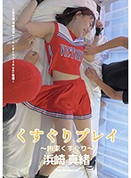 くすぐりプレイ〜拘束くすぐり〜浜崎真緒【ad-052】